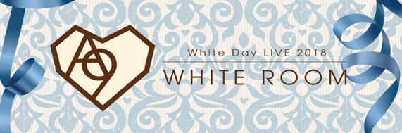 whiteday2018